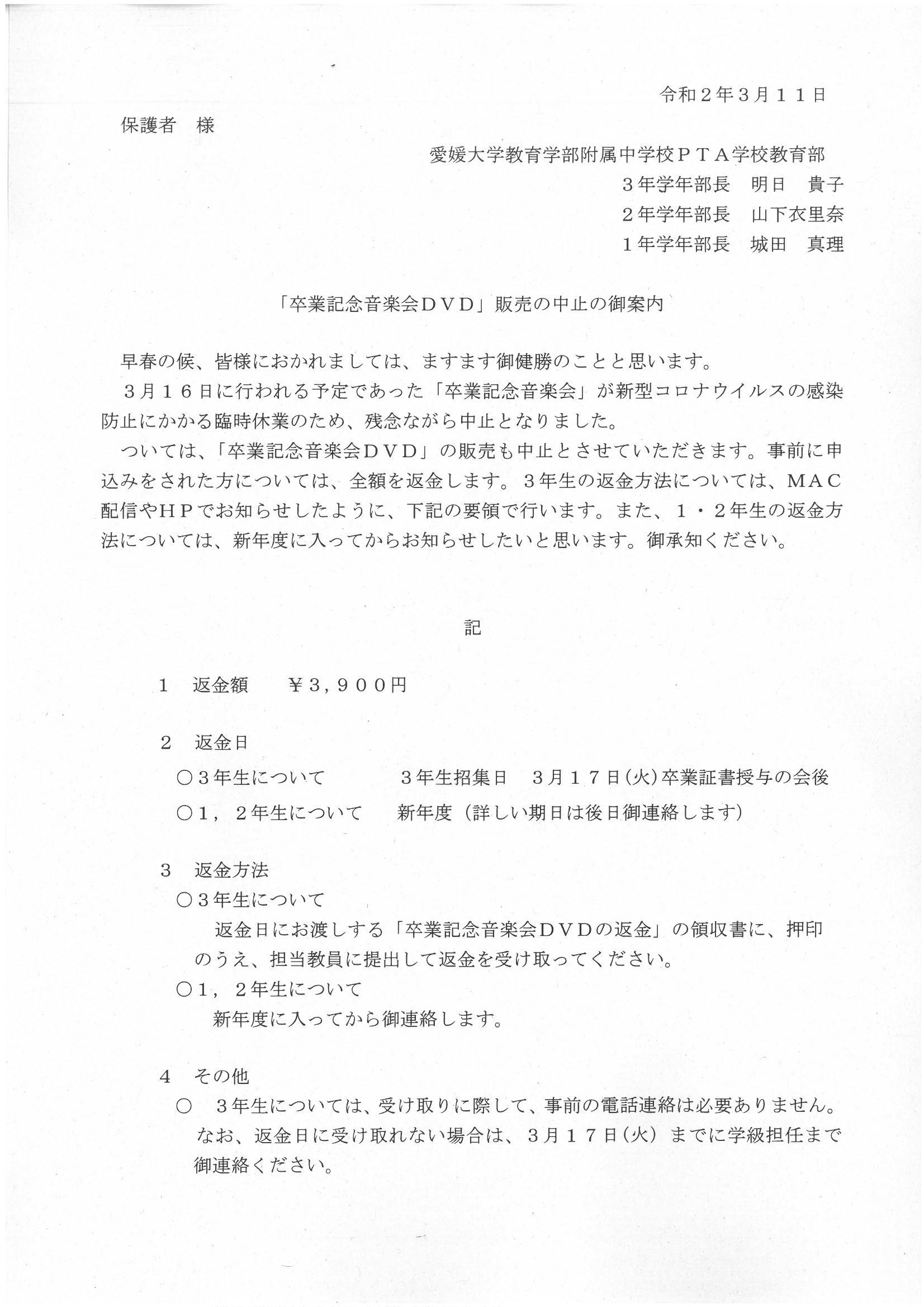 者 コロナ 愛媛 県 数 感染